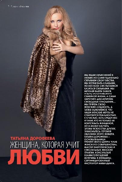 book-femme_2013_56-2