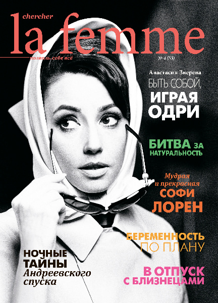 cover_lafemme_53_print-1