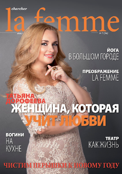 femme_56_cover4-1
