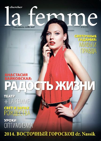 femme_57_cover-1