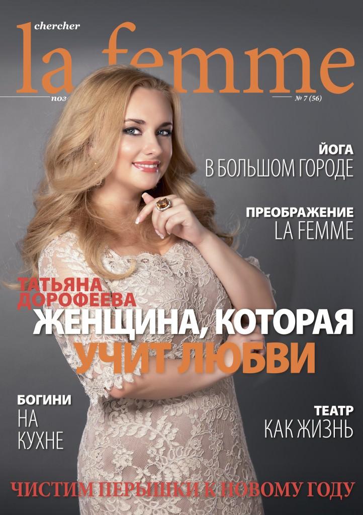 Татьяна Дорофеева. Женщина, которая учит любви.