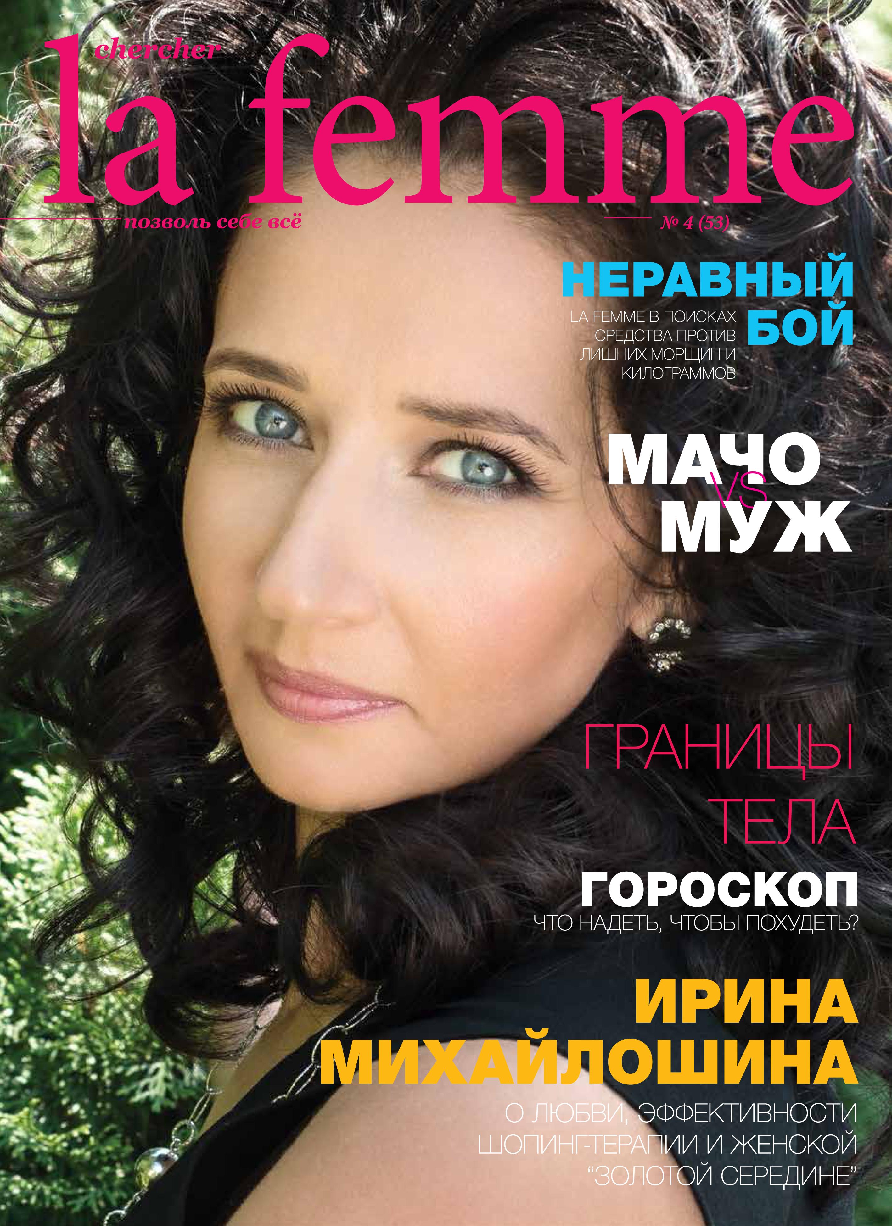 Ирина Михайлошина