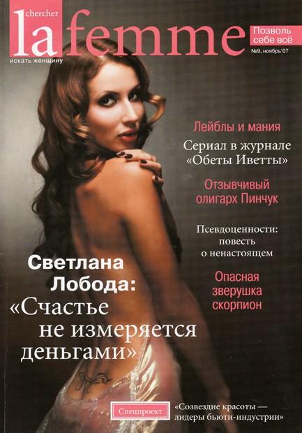 Chercher la femme 9_16_07november