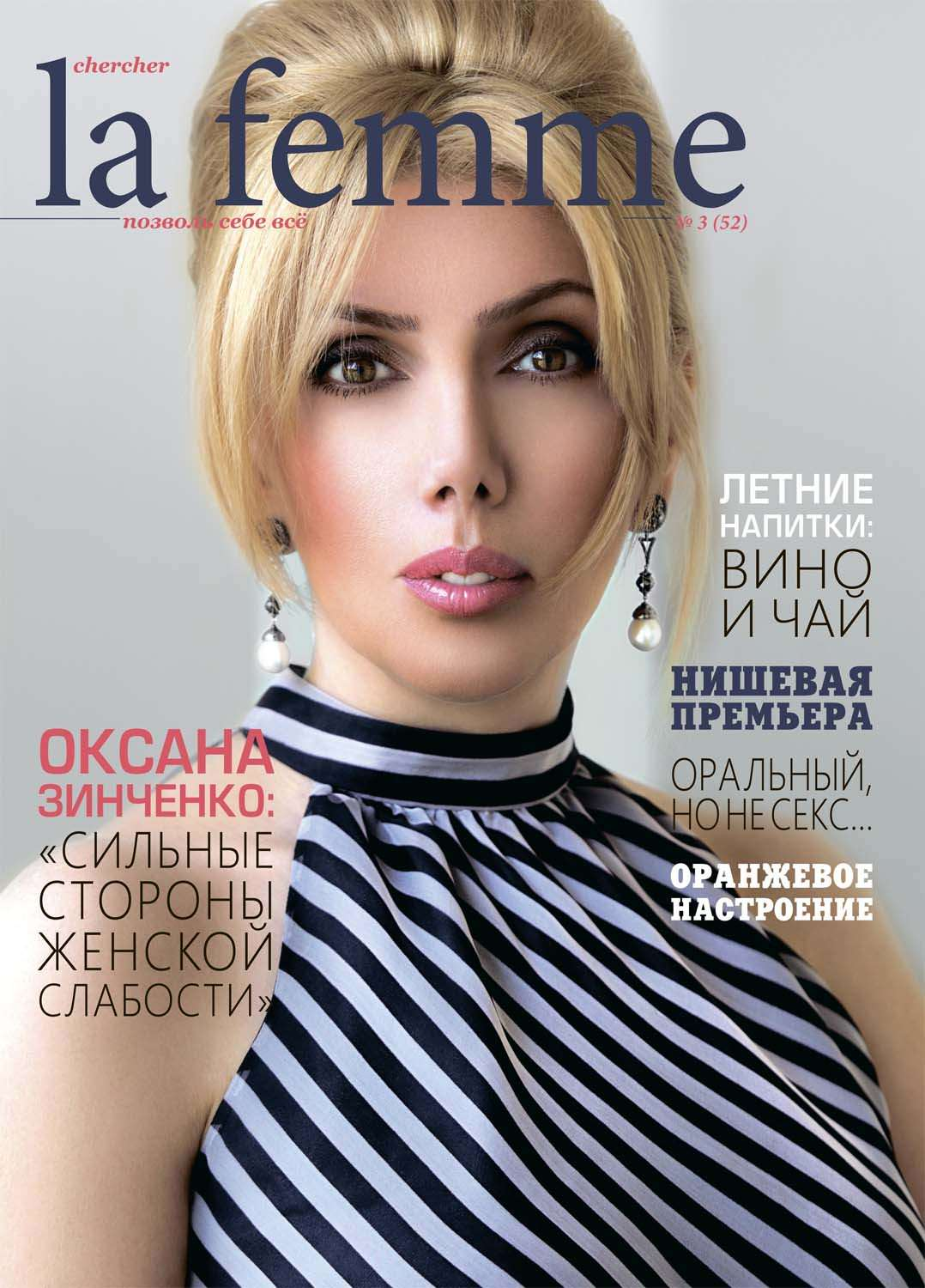 cover_lafemme_52 3 13