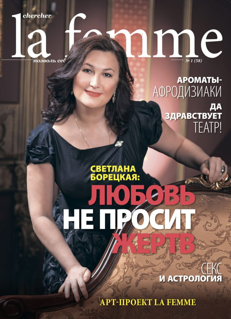 Svetlana Boreckaja Ljubov ne trebuet zhertv