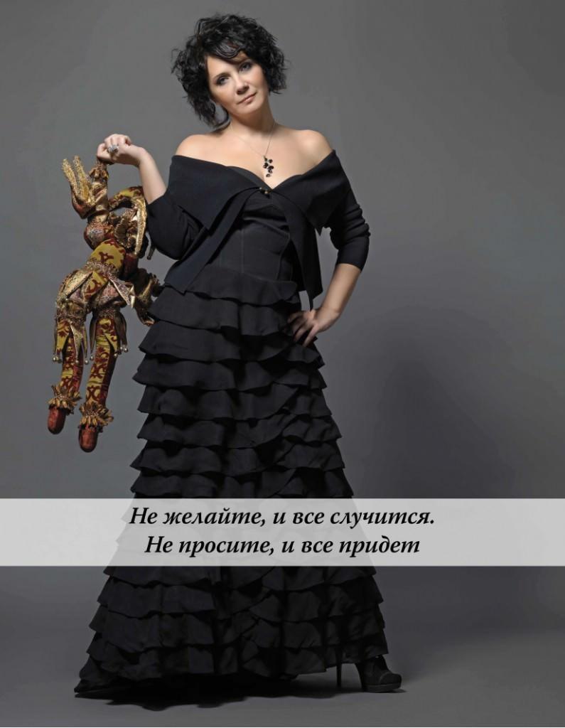 Светлана Люстерник