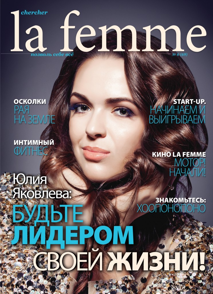 Press_fm_69_cover-1