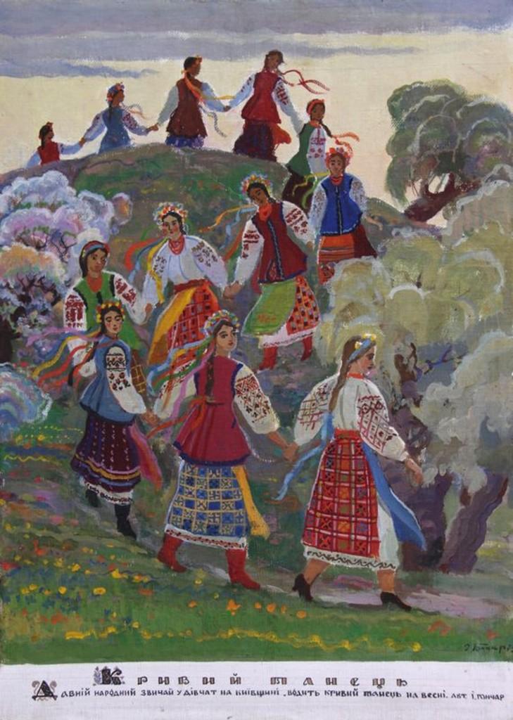Іван Гончар. Кривий танець. 1973