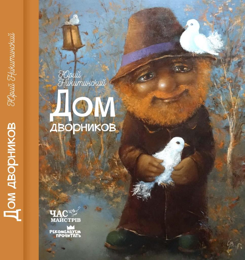 Nikinskiy_book