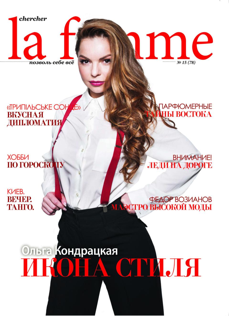 Ольга Кондрацкая обложка
