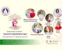 Ирина Заверуха: пришло время защищать материнство
